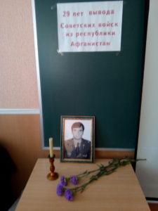 Урок памяти ученику школы №60 участнику боевых действий в Афганистане Сосунову С.К.