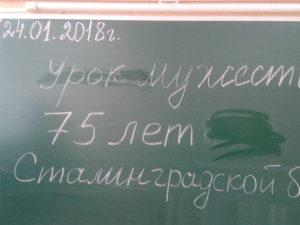 60 школа Ленинского райна. Урок, посвященный 75-летию Сталинградской битвы