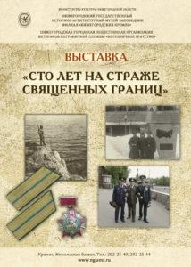 """Выставка """"Сто лет на страже священных границ"""""""