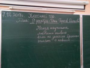 школа № 60 - урок посвященный Дню героев Отечества